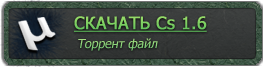 Скачать Counter-Strike 1.6 2013
